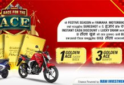 Yamaha Dashain Offer