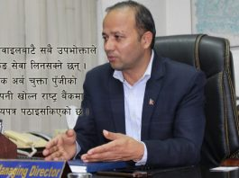 Youngest MD Of Nepal Telecom
