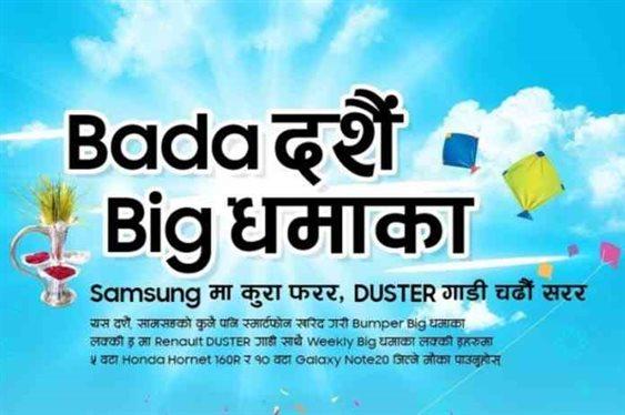 bada-dashain-big-dhamaka