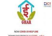 e-Ghar Mobile App