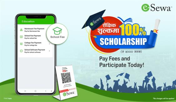 e-sewa scholarship
