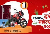 pathao-dashain-offer