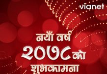 vianet new year offer